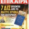 """""""Μεταρρυθμίσεις με την κοινωνία για την Ελλάδα του άυριο"""""""