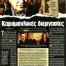 Τα ΠΑΡΑΠΟΛΙΤΙΚΑ για την παρουσίαση του νέου βιβλίου του Ευριπίδη Στυλιανίδη
