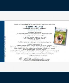 """Παρουσίαση βιβλίου Ε. Στυλιανίδη """"Ενεργοί Πολίτες, Σύγχρονα Διαδραστικά Κόμματα"""""""