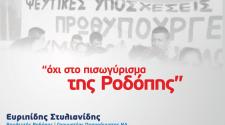 Στυλιανίδης: ΟΧΙ ΣΤΟ ΠΙΣΩΓΥΡΙΣΜΑ ΤΗΣ ΡΟΔΟΠΗΣ ΚΑΙ ΤΗΣ ΘΡΑΚΗΣ