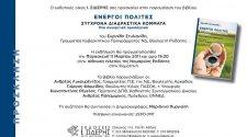 """Κομοτηνή-Παρουσίαση βιβλίου Ε. Στυλιανίδη """"Ενεργοί Πολίτες, Σύγχρονα Διαδραστικά Κόμματα"""""""