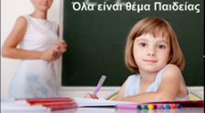 Κοινή συνεδρίαση της Γραμ. Προγράμματος και του Τομέα Παιδείας και Θρησκευμάτων για το Κυβερνητικό Πρόγραμμα της ΝΔ