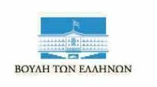 Η απόφαση κατάργησης του Τελωνείου Πόρτο Λάγους προκαλεί ακόμη ένα πλήγμα στην αναπτυξιακή προοπτική της Ανατολικής Μακεδονίας και Θράκης
